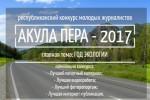 В Республике Алтай стартовал конкурс для молодых журналистов